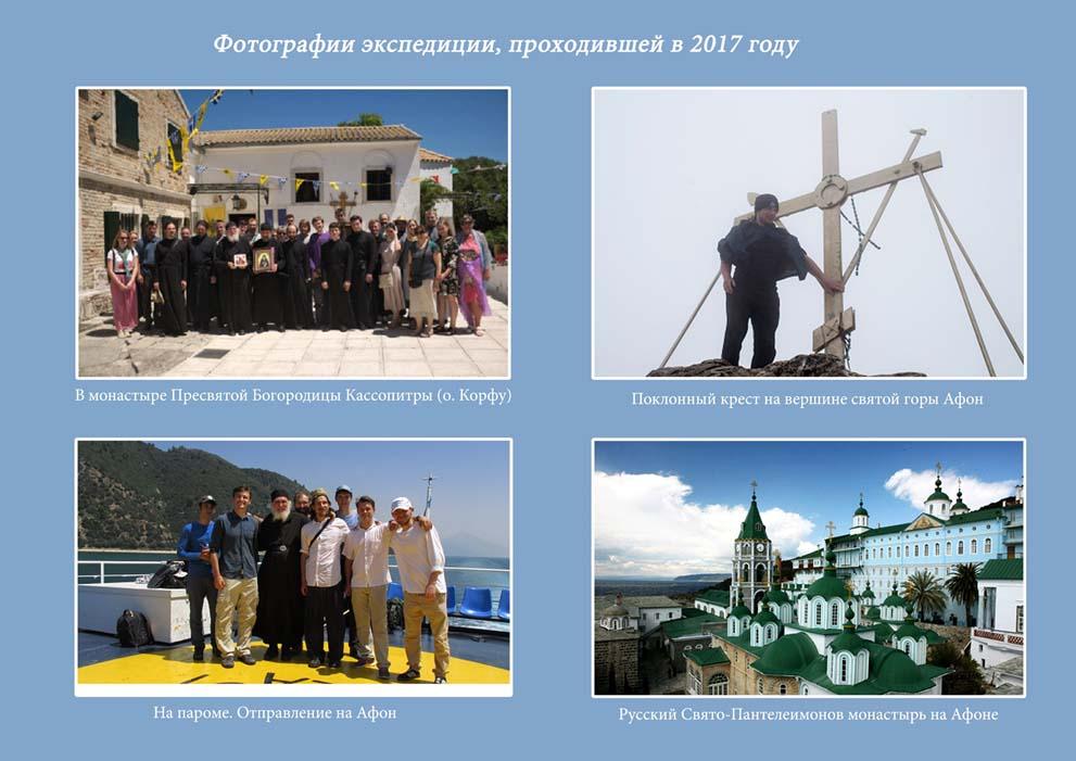 Экспедиция. Реконструкция жизни Паисия Святогорца